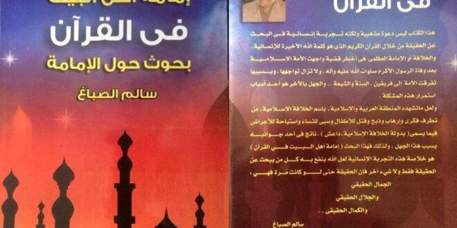 إمامة أهل البيت في القرآن بحوث حول الإمامة أمة واحدة